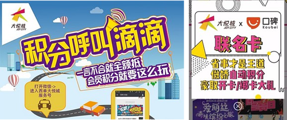 Joy City also implemented reward sharing with O2O platforms such as DiDi Chuxing (China's Uber) and Alibaba Koubei.