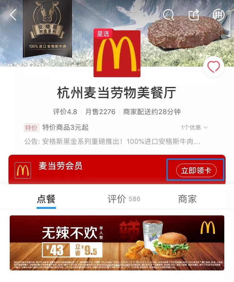 Ele.me users can activate a McDonald's membership card with just one click on the app to earn loyalty points for purchases.