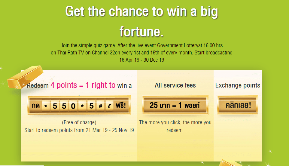 The most interesting feature of AIS Serenade is their sweepstakes feature. By spending points, participants get a chance to win a grand money prize.