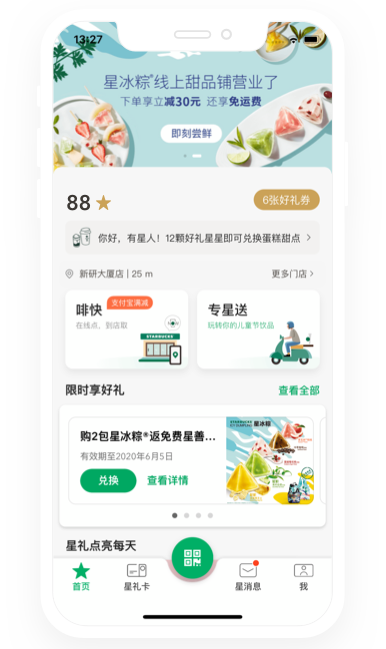 There are multiple avenues to join the Starbucks Rewards program, including the Starbucks China App, WeChat. And even third-party partners designated by Starbucks.